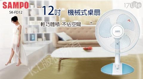 風扇/電風扇/聲寶/電扇/立扇/大廈扇