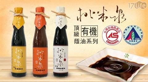 桃米泉/頂級有機蔭油系列/有機蔭油/有機醬油/蔭油/醬油/蔭油膏/醬油膏/有機/白蔭油