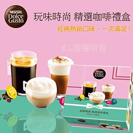 【雀巢】玩味時尚 精選咖啡禮盒