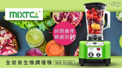 果汁機/蔬果機/慢磨/果菜/調理/打果汁/生機調理機/生機調理/美國MIXTEC/WB-R100