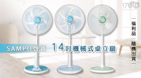 聲寶/SAMPO/SAMPO聲寶/電風扇/桌扇/立扇/桌立扇/風扇/電扇/14吋