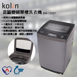 歌林 直驅變頻單槽洗衣機 BW-12V01