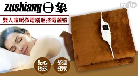 暖毯/電毯/電熱毯/發熱毯/毯子/暖氣/電暖器/ZOG-2330B