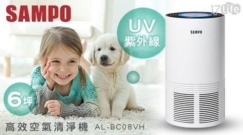 聲寶 6坪高效空氣清淨機 AL-BC08VH