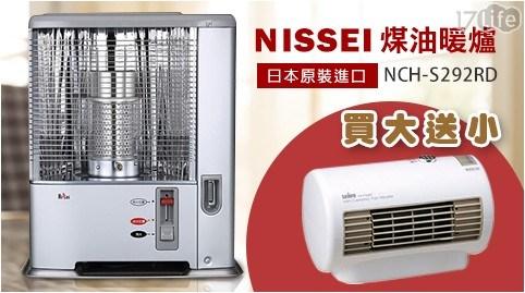 電暖器/日本原裝/煤油爐/暖爐/日本NISSEI/暖氣/暖器/NCH-S292RD/HX-FB06P/買大送小/迷你電暖器/聲寶/NISSEI