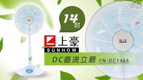 風扇/電風扇/DC扇/循環扇/上豪/14吋/FN-DC146A/電扇/立扇/涼風扇/冷風扇/USB風扇/工業扇/水冷扇/壁掛扇/壁扇/掛壁扇