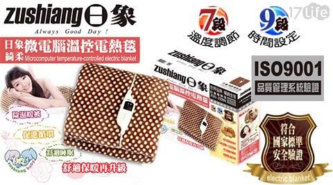 日象/綺柔微電腦溫控電熱毯/ZOG-2220C