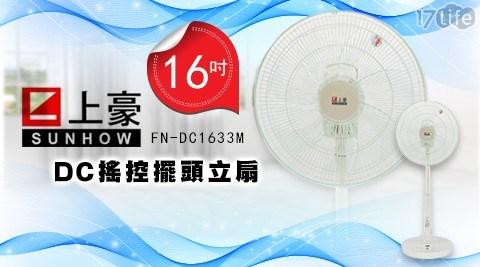 風扇/電扇/電風扇/16吋/循環扇/FN-DC1633M/16吋電扇/上豪