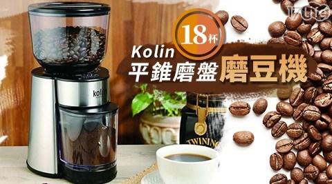 咖啡/咖啡機/磨豆/磨豆機/歌林