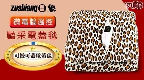 電毯/毯子/暖毯/電暖器/電熱毯/電暖毯/ZOG-2310B