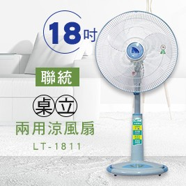 聯統 18吋桌立兩用電風扇 LT-1811