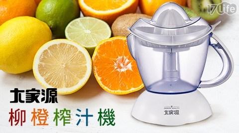 大家源/柳橙榨汁機/榨汁機/TCY-679101/果汁機/柳橙/檸檬/葡萄柚/電動榨汁機/電動果汁機
