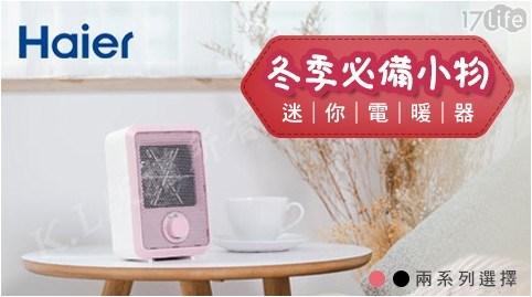迷你暖氣/迷你電暖器/電暖器/暖氣/暖器/海爾電暖氣/海爾電暖器/電毯/HFH101/海爾