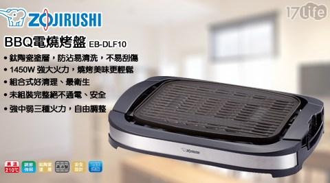 象印/室內電燒烤盤/電燒烤盤/烤盤/EB-DLF10