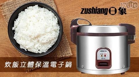 保溫電子鍋/保溫鍋/電子鍋/電鍋/飯鍋/日象/ZOR-8530