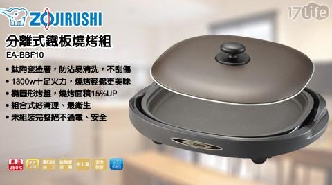 象印/分離式鐵板燒烤組/鐵板燒烤組/燒烤組/EA-BBF10