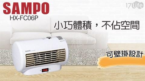 聲寶電暖器/電暖器/暖氣/暖器/陶瓷電暖器/電毯