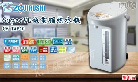 福利品/SuperVE/微電腦熱水瓶/熱水瓶/CV-TWF40