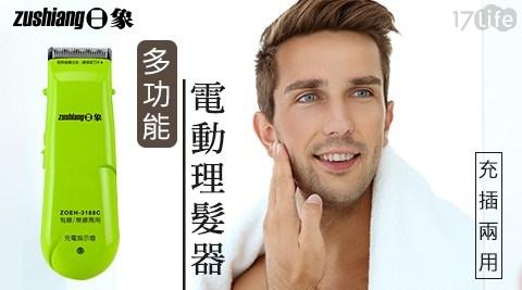 電動剪髮器/理髮器/剪髮器/ZEH-3188C/日象