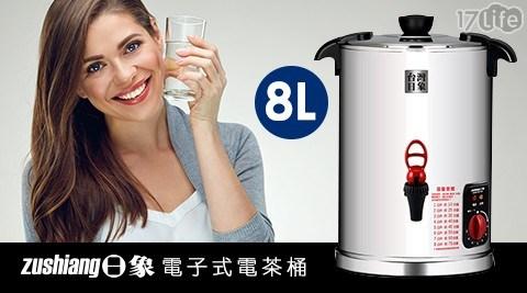 電茶壺/茶壺/水壺/不鏽鋼保溫/ZOEI-S01-8L/茶桶/日象/恆溫電茶桶