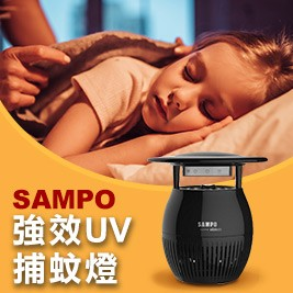 聲寶-強效UV捕蚊燈ML-WK03E-B