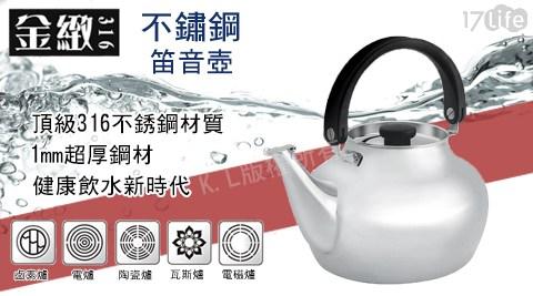 理想 316笛音壺不鏽鋼/笛音壺/理想/316/壺/316不鏽鋼