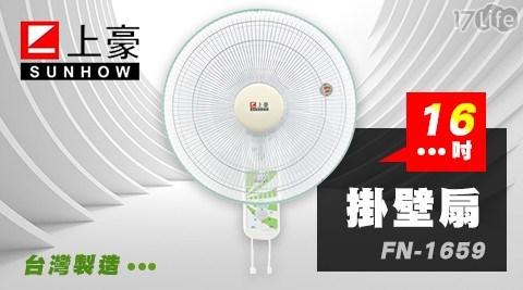 風扇/電風扇/電扇/電風/循環扇/立扇/涼風扇/冷風扇/USB風扇/工業扇/水冷扇/上豪/16吋/FN-1659