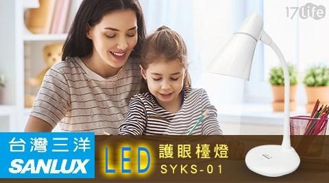台灣三洋 LED護眼檯燈
