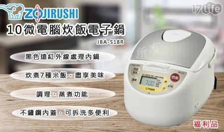 虎牌/福利品/微電腦炊飯電子鍋/電子鍋/JBA-S18R