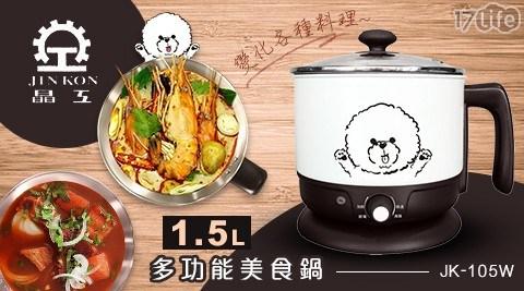 電火鍋/火鍋/蒸煮鍋/美食鍋/304不鏽鋼/美食/電鍋