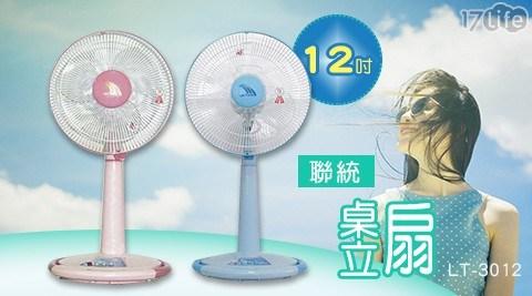 聯統- 12吋桌立扇/電風扇