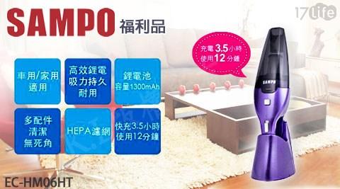 聲寶-手持式無線吸塵器