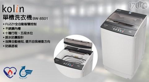 KOLIN/單槽洗衣機/洗衣機/BW-8S01