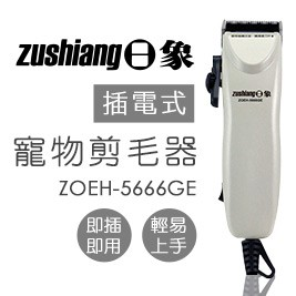日象 寵物剪毛器(插電式)ZOEH-5666GE