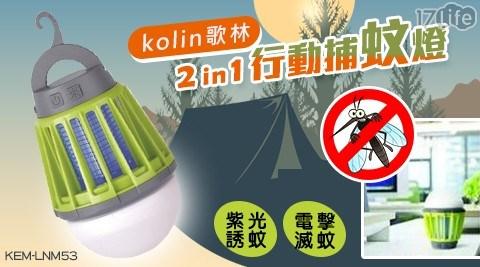 捕蚊燈/歌林/捕蚊/防水/KEM-LNM53/行動捕蚊燈