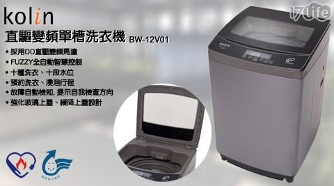 歌林/直驅變頻單槽洗衣機/變頻單槽洗衣機/單槽洗衣機/洗衣機/BW-12V01