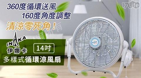 風扇/電扇/涼風扇/循環扇/ST-5189/電風扇/伊娜卡