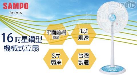 聲寶/電風扇/風扇/聲寶風扇