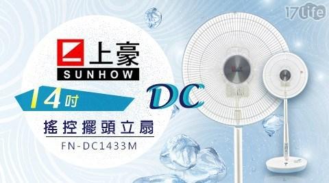 電風扇/風扇/DC扇/電扇/FN-DC1433M/上豪