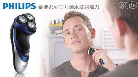 只要1580元(含運)即可購得【PHILIPS飛利浦】原價3788元勁能系列三刀頭水洗刮鬍刀(PT726)1台(福利品)。