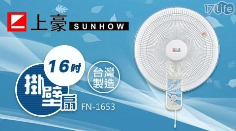 風扇/電風扇/電扇/電風/循環扇/立扇/涼風扇/冷風扇/USB風扇/工業扇/水冷扇/上豪/16吋/壁扇/壁掛扇/掛壁扇/FN-1653