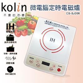 KOLIN歌林微電腦定時電磁爐 CS-SJ006