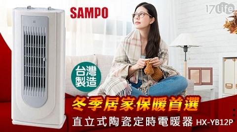 聲寶   直立式陶瓷定時電暖器 HX-YB12P