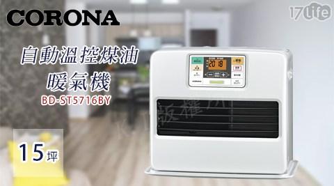 電暖器/暖風機