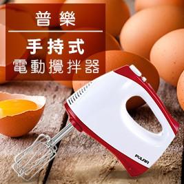 普樂-手持式電動攪拌器/打蛋器PL-962