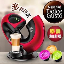 雀巢全系列膠囊咖啡機/咖啡口味(任選)