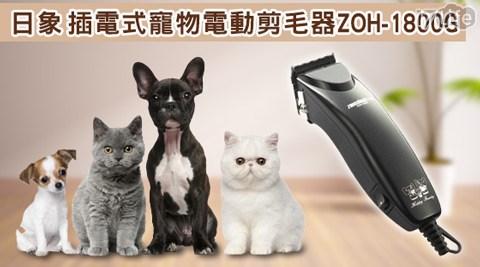 只要699元(含運)即可享有【日象】原價1,400元插電式寵物電動剪毛器(ZOH-1800G)只要699元(含運)即可享有【日象】原價1,400元插電式寵物電動剪毛器(ZOH-1800G)一入,保固一年。