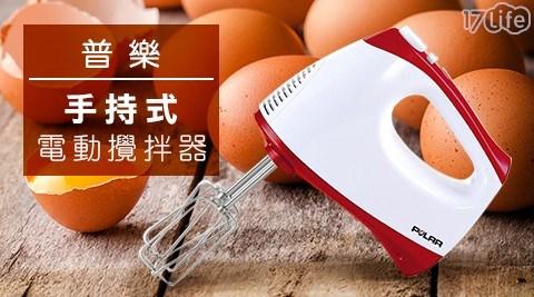 攪拌器/打蛋機/攪拌/手持攪拌器/電動攪拌器/PL-962/普樂