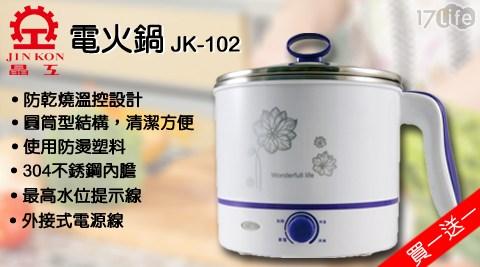 買一送一/晶工/不鏽鋼美食鍋碗/美食鍋碗/JK-102