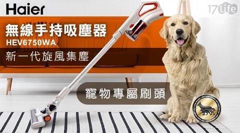 吸塵器/寵物專業/無線吸塵器/手持吸塵器/HEV6750WA